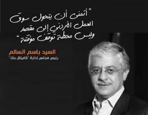image2_alsalem_blog_ar