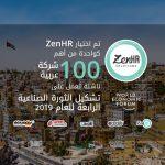 ZenHR Solutions واحدة من أهم 100 شركة عربية ناشئة تشكل الثورة الصناعية الرابعة للعام 2019