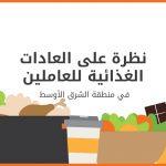 نظرة على العادات الغذائية للعاملين في منطقة الشرق الأوسط