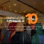 انطلاق معرض توظيف أخطبوط العاشر 2019 في 18 و 19 سبتمبر 2019
