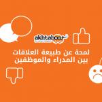 لمحة عن طبيعة العلاقات بين المدراء والموظفين في الشرق الأوسط