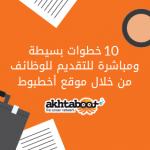 10 خطوات بسيطة ومباشرة  للتقديم للوظائف من خلال موقع أخطبوط