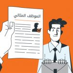 8أنواع مختلفة لمقابلات العمل